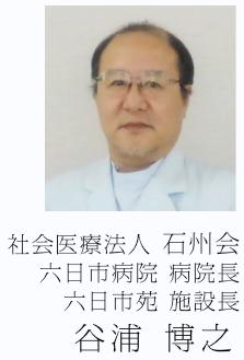 谷浦博之病院長