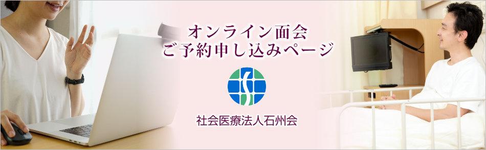 オンライン面会サービス