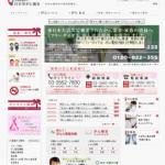 日本対がん協会 がんの基礎知識の解説
